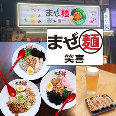 まぜ麺 笑喜 総本店の写真