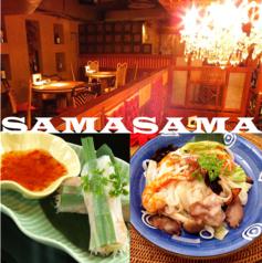 SAMASAMA 札幌の写真