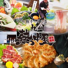 九州 熱中屋 浜松町駅前LIVEの写真