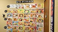 歴代★月替り限定麺