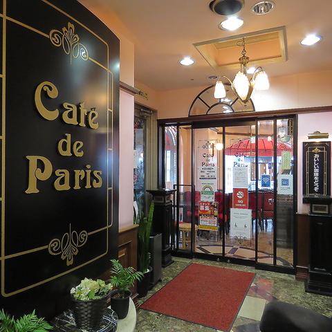 カフェ ド 巴里 池袋西口店