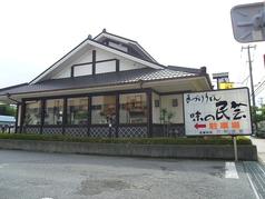 味の民芸 小田原店の写真