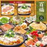 福福屋 津島駅前店のおすすめポイント3