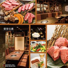 焼肉 BAR 李朝園の写真