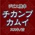 ジビエ焼串 焼き鳥 チカンプカムイのロゴ