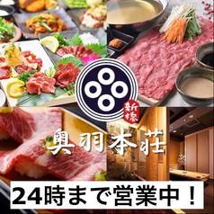 奥羽本荘 新橋店の写真