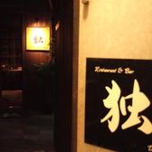 レストランバー 独の雰囲気3
