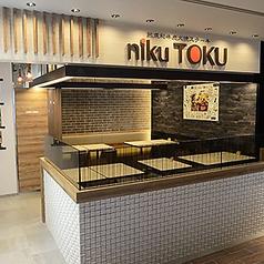 ステーキ nikuTOKU ニクトクの雰囲気1