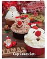 十番館のクリスマスケーキはホールケーキはもちろん、可愛いらしい『カップケーキ』もございます。セットは3個入りですが、1個売りも承ります!