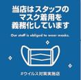 【感染症対策】従業員のマスク着用を実施