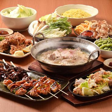 やきとりセンター 刈谷駅前店のおすすめ料理1