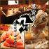 九州うまいもん居酒屋 -華宵- HANAYOI 池袋店