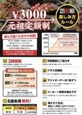 定楽屋 熊本下通店のおすすめ料理2