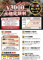 定楽屋 熊本下通店のおすすめ料理1