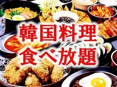 韓国料理 食べ飲み放題 Qooの写真