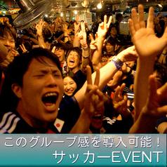 貸切パーティー&スポーツバー DISCUS ディスカス 渋谷一丁目店の雰囲気1