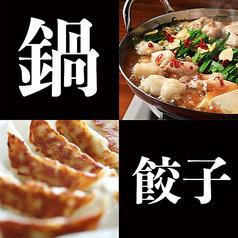 楽宴 ラクエン 五反田駅前店の写真