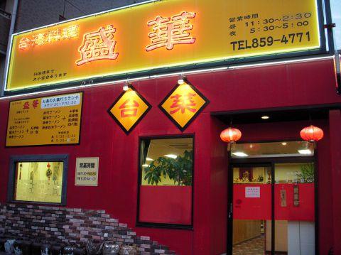 本格台湾料理がお手頃に味わえるお店『盛華』へようこそ♪