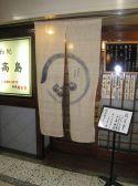 和処 高島の雰囲気3