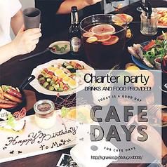 CAFE DAYS カフェデイズ 東岡崎