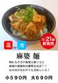 料理メニュー写真麻婆麺