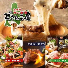 北海道 肉と鮮魚 どさんこ屋 新橋駅前店の写真