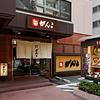 がんこ 新大阪店の写真