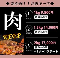 カスピタ! 新橋のおすすめ料理1