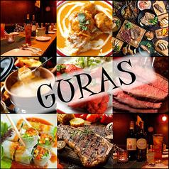 肉バルダイニング グラース GURAS 銀座有楽町店