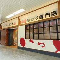 梅田阪急三番街の串カツの名店がNEWOPEN★