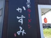 熊本ラーメン かすみの雰囲気2