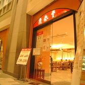 鼎泰豊 ディンタイフォン カレッタ汐留店の雰囲気3