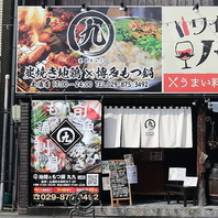 落ち着いた和空間でゆっくり九州料理を堪能