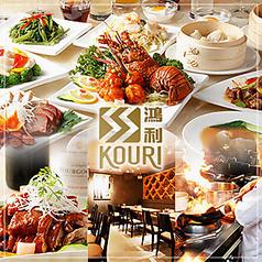 鴻利 香港レストラン 横浜中華街