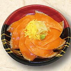 【マル得】サーモン丼