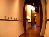 てんくう 浜松第一通り店の写真