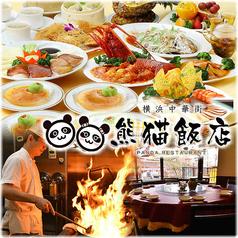 熊猫飯店 パンダ飯店イメージ