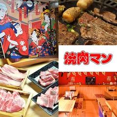 焼肉マン 松山店の写真
