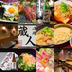 蔵人 浦和店の写真