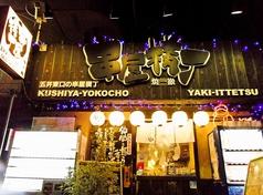 串屋横丁 五井東口店