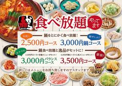 赤から 中野南口店のコース写真