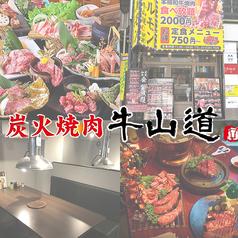 焼肉 牛山道 池袋本店の特集写真