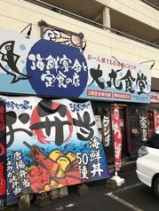 海鮮宴会と定食の店 大丸食堂の写真