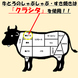 牛とろでは厳選黒毛和牛の『クラシタ』を使用してます!