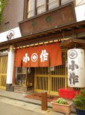 甲州ほうとう小作 北口店の雰囲気3