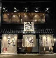 【京都の趣き溢れる京町家】