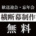 歓迎会・送別会・同窓会・歓送迎会など各種ご宴会に『横断幕無料作成!!』