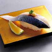 廻鮮寿司 しまなみ イオンモール倉敷店のおすすめ料理3