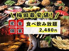 肉寿司 HINATA 梅田東通り店の特集写真