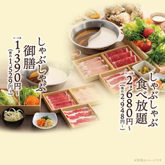 温野菜 秋田本荘店の写真